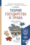 Теория государства и права 5-е изд., пер. и доп. Учебник и практикум для прикладного бакалавриата