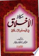 مكانة الأخلاق فى الفكر الإسلامى