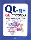 Qt Gui