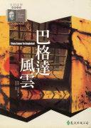 巴格達風雲 Pdf/ePub eBook