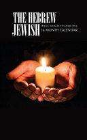 The Hebrew Jewish Pocket Monthly Planner 2018
