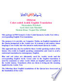 quran color coded english translation Book