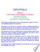 Quran Color Coded English Translation