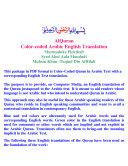quran-color-coded-english-translation