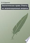 Экологическое право. Ответы на экзаменационные вопросы