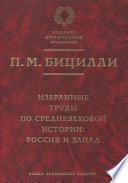 Избранные труды по средневековой истории. Россия и Запад