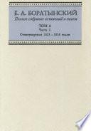 Полное собрание сочинений и писем. Том 2. Часть 1. Стихотворения 1823—1834 годов