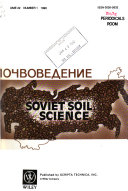 Soviet Soil Science Book