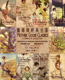 09 - Mother Goose Classics, 10-Volume Set (Traditional Chinese Hanyu Pinyin with IPA)