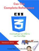 คู่มือการใช้งาน Css The Complete Reference ฉบับสมบูรณ์ เวอร์ชัน beta