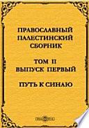 Православный Палестинский сборник. Путь к Синаю