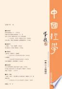 中国經學 第二十四輯