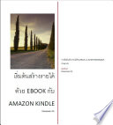 Passive Income With Amazon Kindle & CreateSpace (ภาษาไทย)