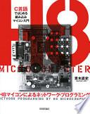 H8マイコンによるネットワーク・プログラミング