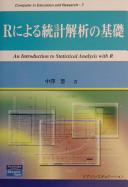 Cover image of Rによる統計解析の基礎