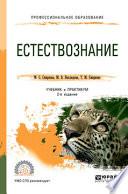 Естествознание 2-е изд. Учебник и практикум для СПО