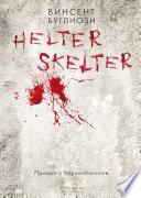 Helter Skelter: Правда о Чарли Мэнсоне.