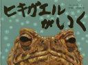ヒキガエルがいく