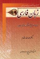 زبان فارسی - جلد چهارم