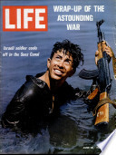 23 јун 1967