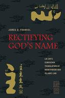 Rectifying God s Name