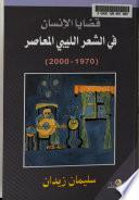 قضايا الإنسان في الشعر الليبي المعاصر