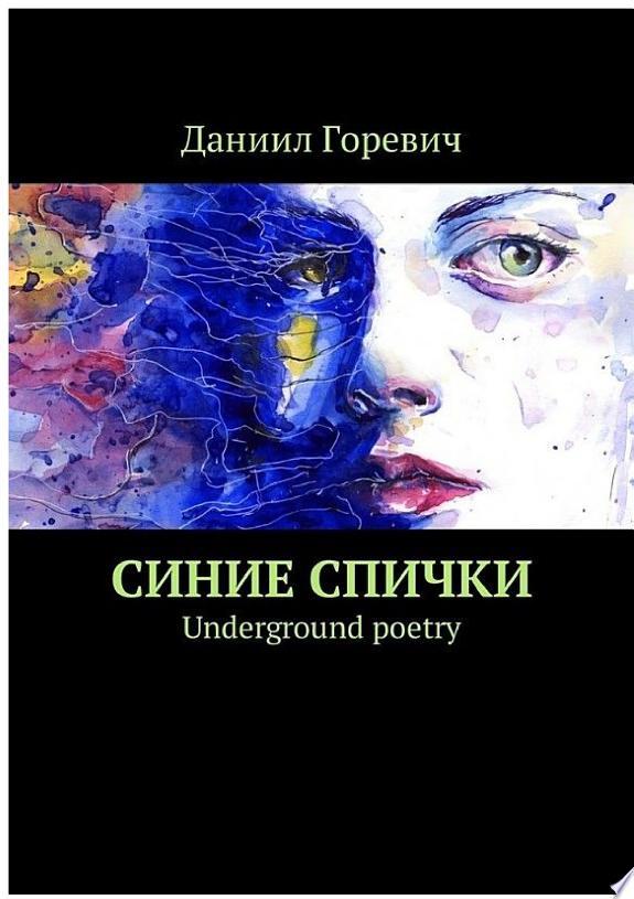 Синие спички. Underground poetry