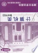 计算机类教材书目(2005.9)