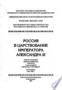 Россия в царствование Императора Александра III