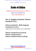 List of English translated Chinese standards 2011