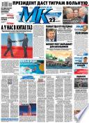 МК Московский комсомолец 106-2014