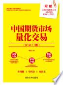 中国期货市场量化交易:R与C++版
