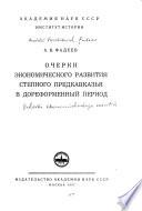 Очерки экономического развития степного Предкавказья в дореформенный период