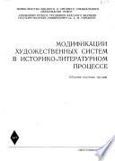 Модификации художественных систе в историко-литературном процессе