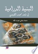 البنية الدرامية في شعر محمد القيسي