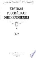 Краткая Российская энциклопедия. Т. 2: К - Р