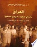 العراق - دراسة في التطورات السياسية الداخلية