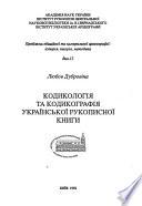 Кодикологія та кодикографія української рукописної книги