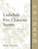 Liu He Ba Fa Wu Zi Jue
