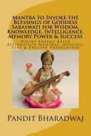 Mantra to Invoke the Blessings of Goddess Saraswati for Wisdom  Knowledge  Intelligence  Memory Power   Success