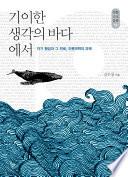 기이한 생각의 바다에서 : 자기형성과 그 진로, 인문과학의 과제