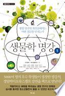 경암바이오 시리즈 생물학 명강 1