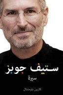 Steve Jobs: The Man Who Thought Different (Arabic Edition)