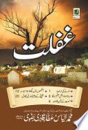Ghaflat Urdu Islamic Book: Urdu Books Urdu Islamic Books - Ameer-e