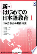 Cover image of 日本語教育の基礎知識