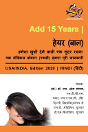 Hair A thing of beauty & a joy forever, An Insight by a Medical Doctor (M.D.) - (Hindi) (हिंदी) Book