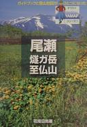 尾瀬―燧ガ岳・至仏山 (YAMAPシリーズ)