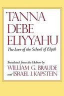 Tana Debe Eliyyahu