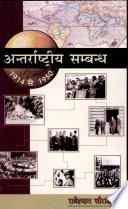 Antar Rashtriya Sambandh 1914 - 1950 (in Hindi)