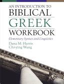 An Introduction to Biblical Greek Workbook